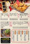 menu09_l-56ddf.jpg